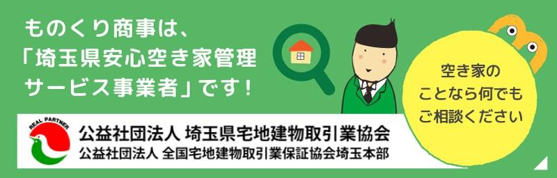 ものくり商事は、「埼玉県安心空き家管理サービス事業者」です!空き家のことなら何でもご相談ください