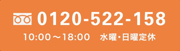 0120-522-158  10:00~18:00 水曜・日曜定休