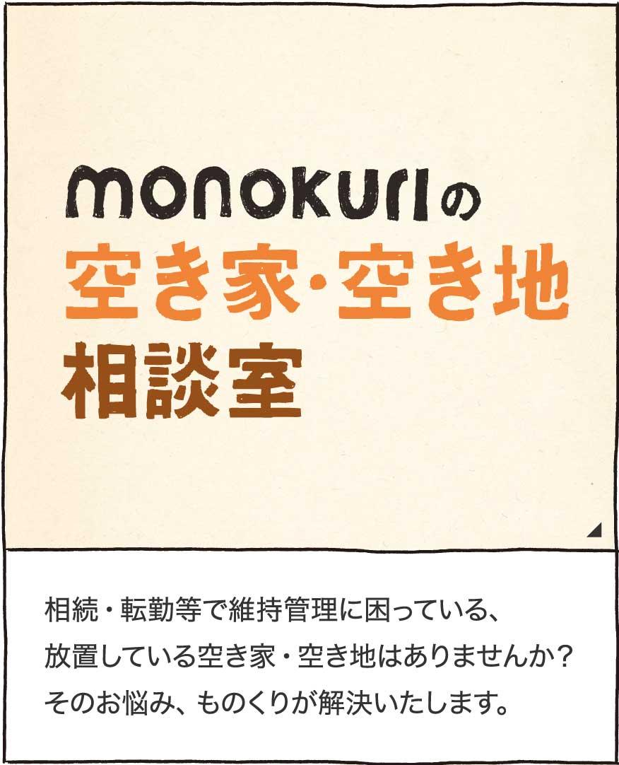 monokuriの空き家・空き地相談室
