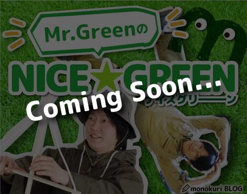 Mr.GreenのNICE★GREEN 準備中