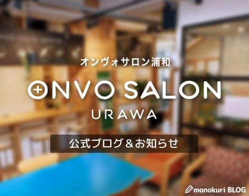 ONVO SALON 公式ブログ